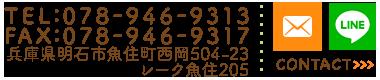 078-946-9313 兵庫県明石市魚住町西岡504-21-205