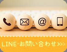 LINE・お問い合わせ
